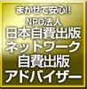 NPO法人日本自費出版ネットワーク自費出版アドバイザー